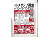 セブン-イレブン 稲美国安店