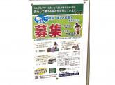 クリーニングTOY(トイ) 平和堂江南店