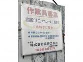 株式会社長野工務店