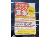 モトカワ 春日井店