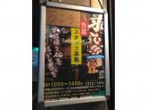 武蔵野アブラ学会 早稲田総本店