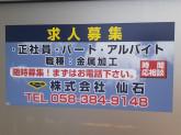 株式会社 仙石 本社