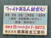 株式会社 横瀬板金工業所 営業本部・岐南工場