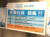 AIG損害保険株式会社 横浜営業支店