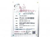 クリエイトSD JR武蔵境西店