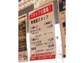 ワイズマート 高田馬場店
