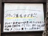 〇う商店さん(まるう商店さん)