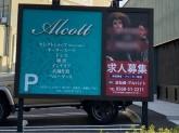 Alcott春日井