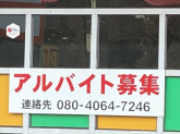 マヤ 朝宮本店