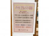 パン・ド・ブール 王寺駅前店