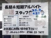 Jネットレンタカー 橿原店