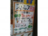 セブン-イレブン 田無本町4丁目店