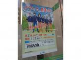 ファミリーマート 新宿駅南店