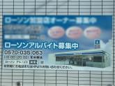 ローソン あま七宝遠島店