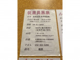 岩田食品株式会社 アズパーク店