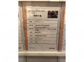 肉卸 小島 エキュート品川店