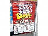 デイリーヤマザキ 横浜折本町店