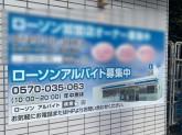 ローソン 豊田志賀町店