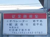 有限会社 村田螺子製作所