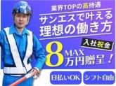 サンエス警備保障株式会社 東京本部(73)