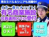 【10】株式会社日警保安 東葛事業部(我孫子駅近くの有名商業施設)