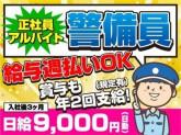 株式会社シムックス 高崎営業所【藤岡エリア】