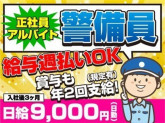 株式会社シムックス 高崎営業所【安中エリア】