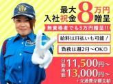 サンエス警備保障株式会社 赤羽支社(38)