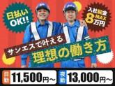 サンエス警備保障株式会社 新宿支社(60)