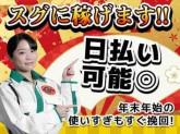 グリーン警備保障株式会社 横浜支社 青葉台エリア/A0200_018026a