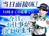 グリーン警備保障株式会社 町田支社 鶴川エリア/A0450_018026a