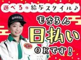 グリーン警備保障株式会社 杉並支社 江古田エリア/A0150_018026a