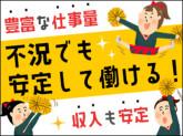 共栄セキュリティーサービス株式会社 名古屋営業所 徳重