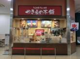 やきもの本舗 渋川有馬店(夕方スタッフ)(582)