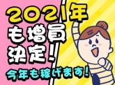 東警株式会社 一宮営業所/TK210125