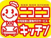ニコニコキッチン高崎東店(前橋エリア)