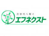 株式会社エフネクスト福岡営業所