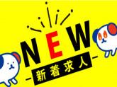 株式会社ホットスタッフ苫小牧【342】