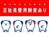 株式会社ホットスタッフ苫小牧【456】