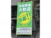 再利用専門店 福田2号店