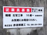 (株)赤波根建工