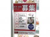 デザート王国 イオンモール木曽川店