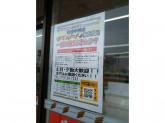 セブン-イレブン砺波中神店