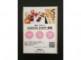 ゴディバ ファボーレ富山店