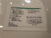B.L.U.E. 富山ファボーレ店