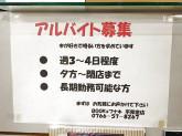 舟木書店アル・プラザ小杉店