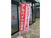 ユニクロ イータウン大島店