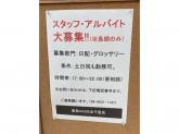 阪急オアシス 北千里店