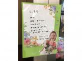 花のアラベスク倉敷中島店