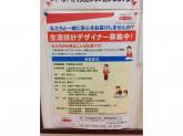 第一生命保険奈良支社橿原南営業オフィス